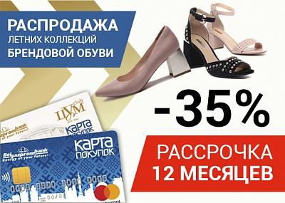 Цум Могилев Официальный Сайт Интернет Магазин